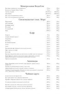 Карта бара2